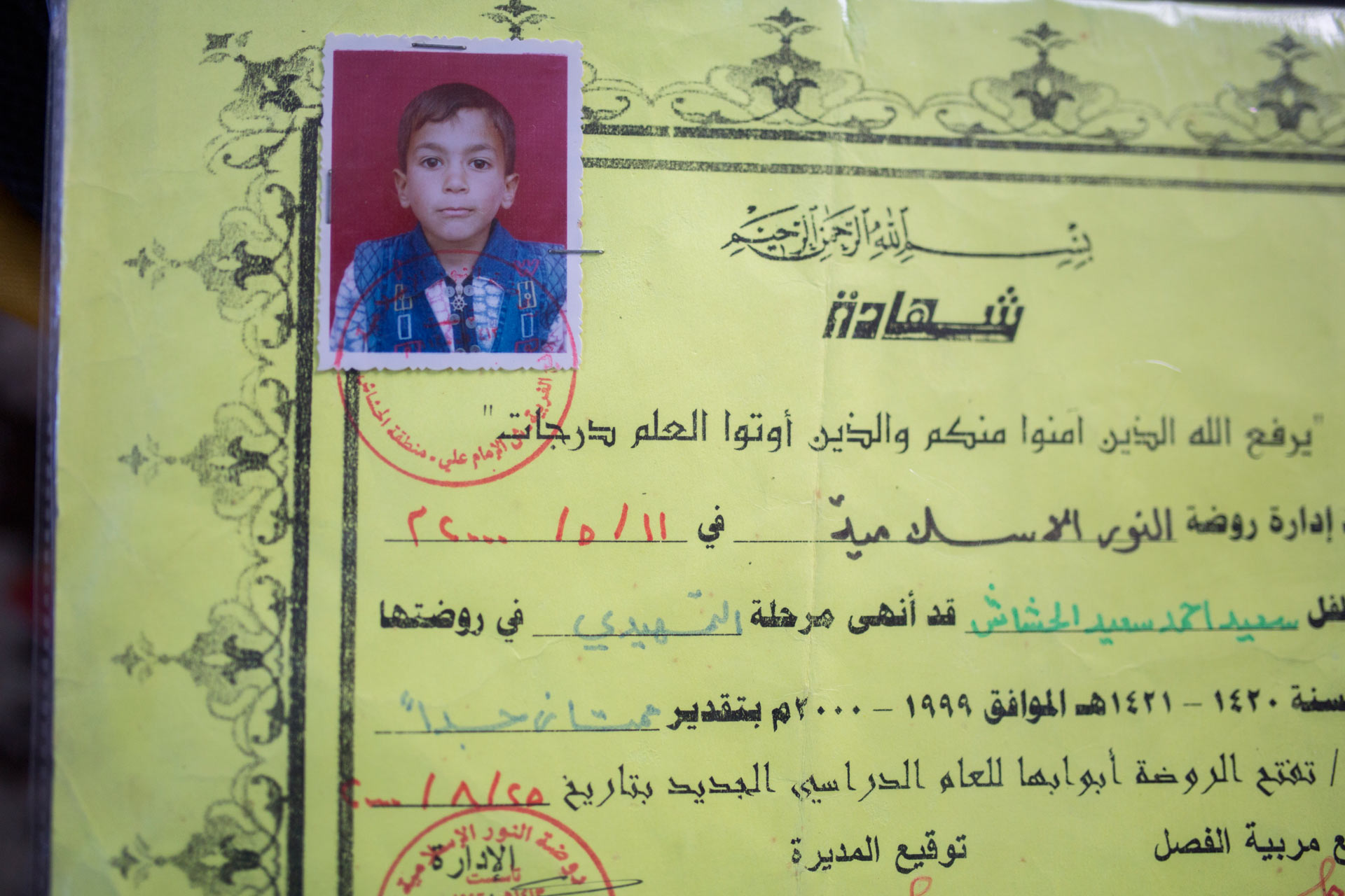 School diploma of Mohammed al-Hashash